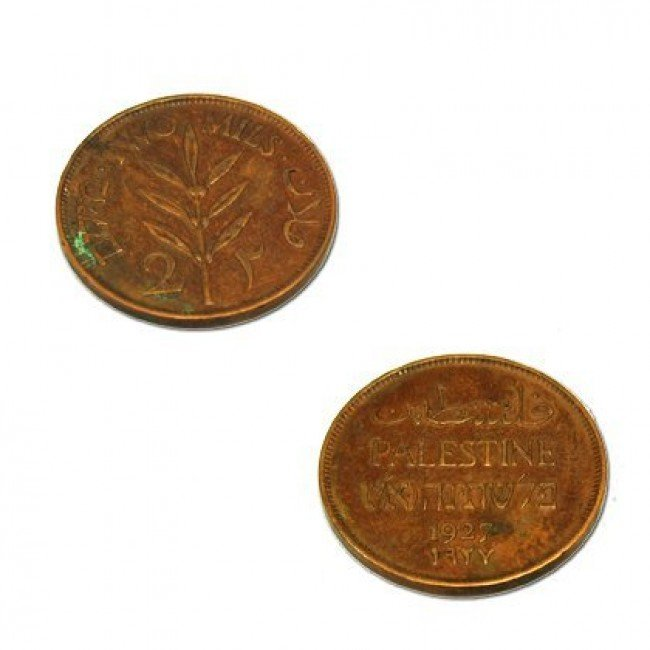 2 Mill Palestinian Coin