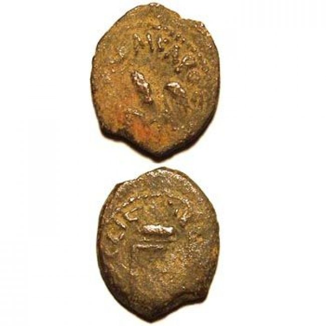 Bronze Pontius Pilate Coin