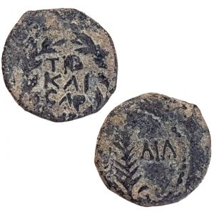 Coin from the Time of Jesus - Gratus Governor on Judea Year 12 AD